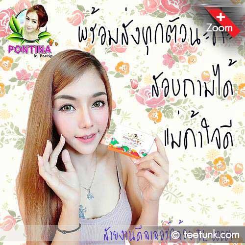 ตัวแทนพรทิน่า ชัยภูมิ - Pontina Brand